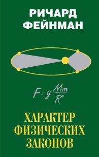 Ричард Филлипс Фейнман. Характер физических законов