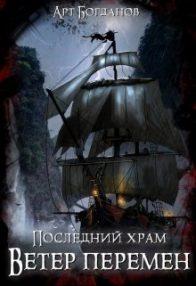 Арт Богданов. Последний храм. Ветер перемен