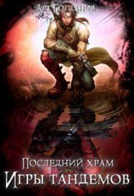 Арт Богданов. Последний храм. Игры тандемов