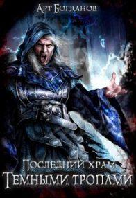 Арт Богданов. Последний храм. Тёмными тропами