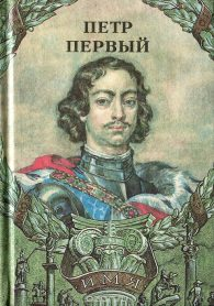 Сергей Алеексеев. Пётр Первый