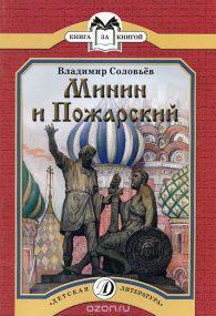 Владимир Соловьев. Минин и Пожарский