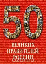 Неизвестен. 50 великих правителей России