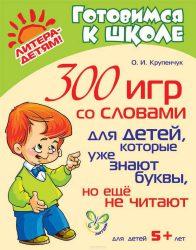 Ольга Крупенчук. 300 игр со словами для детей, которые уже знают буквы, но ещё не читают
