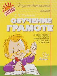 Ольга Чистякова. Обучение грамоте.