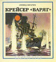 Леонид Богачук. Крейсер 'Варяг'