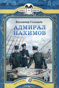 Владимир Соловьев. Адмирал Нахимов