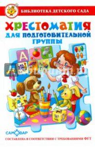 Виталий Бианки, Неизвестен. Хрестоматия для подготовительной группы детского сада