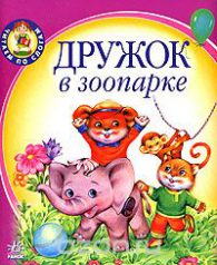 Виталий Бианки, Любовь Яковенко. Дружок в зоопарке