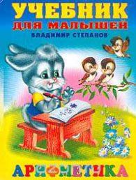 Владимир Степанов. Арифметика. Счет и загадки