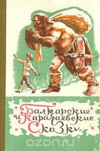 Неизвестен. Балкарские и карачаевские сказки