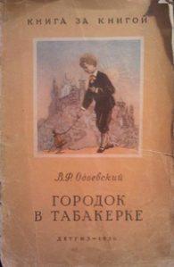Владимир Одоевский. Городок в табакерке