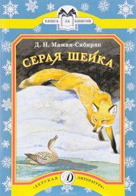 Дмитрий Наркисович Мамин-Сибиряк. Серая Шейка