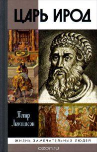Пётр Люкимсон. Царь Ирод