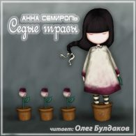 Анна Семироль. Седые травы