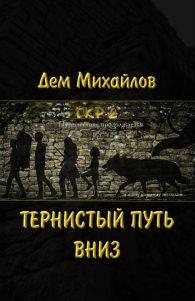 Дем Михайлов. Тернистый путь вниз
