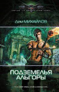 Дем Михайлов. Подземелья Альгоры