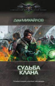 Дем Михайлов. Судьба клана