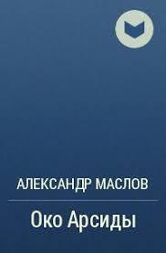 Александр Маслов. Око Арсиды