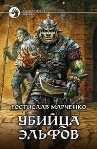 Ростислав Марченко. Убийца эльфов