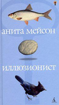 Анита Мейсон. Иллюзионист