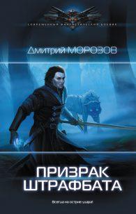 Дмитрий Морозов. Призрак штрафбата