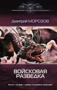 Дмитрий Морозов. Войсковая разведка