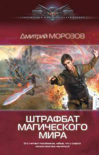 Дмитрий Морозов. Штрафбат магического мира