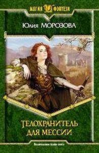 Юлия Морозова. Телохранитель для мессии