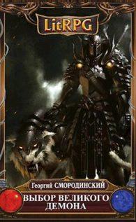 Георгий Смородинский. Выбор Великого Демона