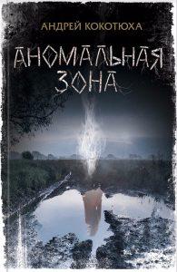 Андрій Кокотюха. Аномальная зона