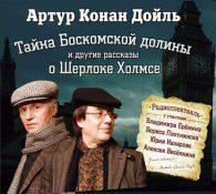 Артур Конан Дойл. Тайна Боскомской долины и другие рассказы о Шерлоке Холмсе
