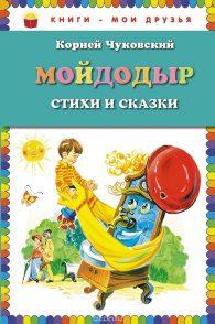 Корней Чуковский. Мойдодыр стихи и сказки