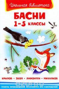 Иван Крылов, Жан де Лафонтен, Сергей Михалков. Басни. 1-5 классы