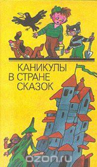 Святослав Владимирович Сахарнов, Эдуард Успенский, Евгений Шварц. Каникулы в стране сказок