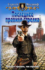 Сергей Мусаниф. Последнее правило стрелка