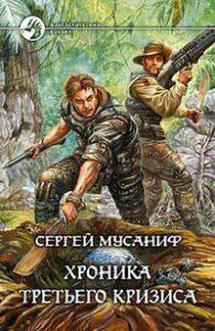 Сергей Мусаниф. Хроника Третьего Кризиса