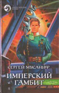 Сергей Мусаниф. Имперский гамбит