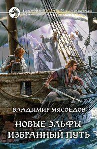 Владимир Мясоедов. Избранный путь