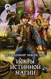 Владимир Мясоедов. Искры истинной магии