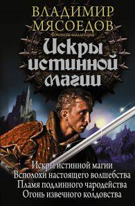 Владимир Мясоедов. Огонь извечного колдовства