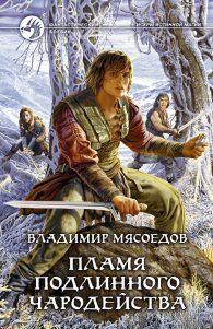 Владимир Мясоедов. Пламя подлинного чародейства