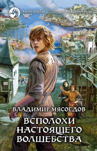 Владимир Мясоедов. Всполохи настоящего волшебства