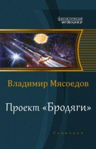 Владимир Мясоедов. Проект Бродяги