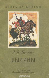 Алексей Николаевич Толстой. Былины