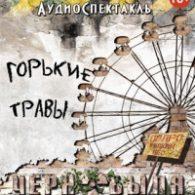 Энергий Новиков. Горькие травы Чернобыля