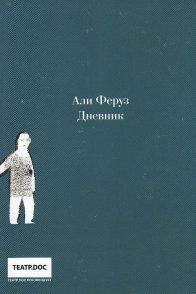 Али Феруз. Дневник