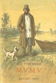 Иван Сергеевич Тургенев. Муму