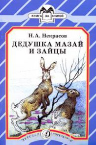 Андрей Некрасов. Дедушка Мазай и зайцы