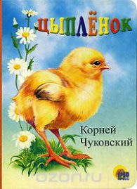Корней Чуковский. Цыпленок